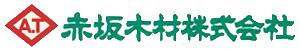 赤坂木材株式会社 公式ホームページ